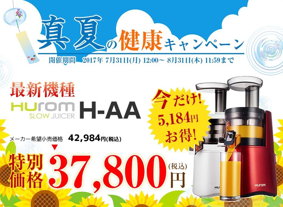 hurom H-AAの8月限定大感謝祭で今だけの特別価格