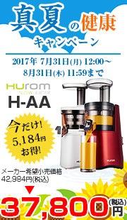 真夏の健康キャンペーンのhurom社ヒューロムスロージューサーH-AA