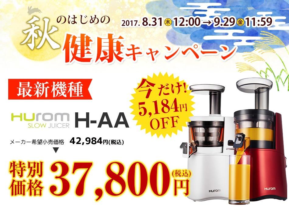 hurom H-AAの健康キャンペーンで今だけの特別価格