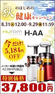 秋のはじめの健康キャンペーンのhurom社ヒューロムスロージューサーH-AA