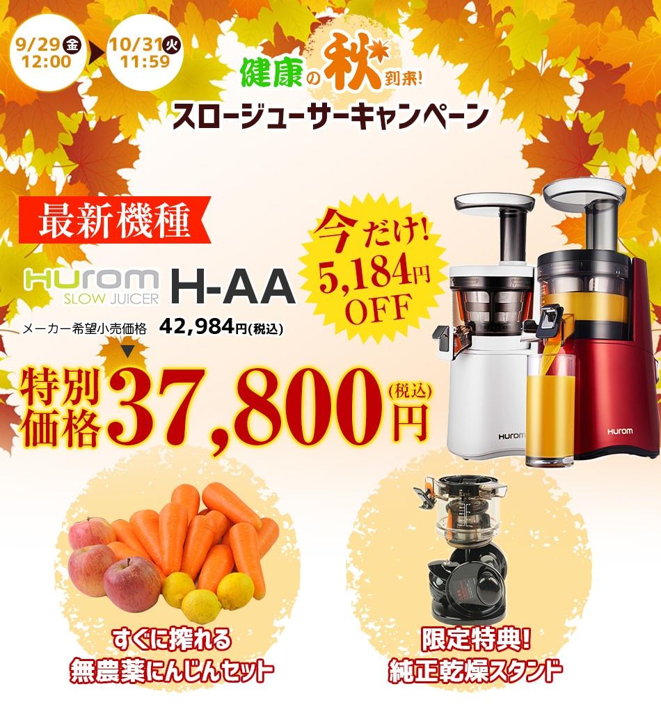 hurom H-AAの健康の秋!スロージューサーキャンペーンで今だけの特別価格
