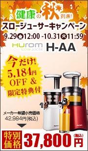 健康の秋!スロージューサーキャンペーンのhurom社ヒューロムスロージューサーH-AA