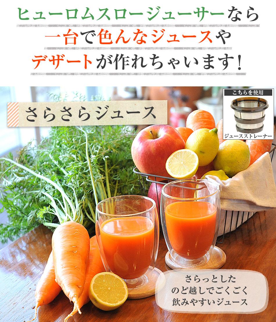 ヒューロムスロージューサーなら1台で色んなジュースやデザートが作れちゃいます さらっとして飲みやすいさらさらジュース(ジュースストレーナー使用)