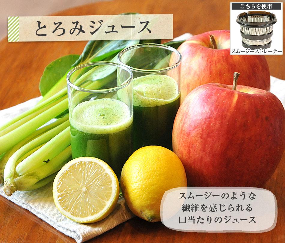 繊維を感じる口当たりのとろみジュース(スムージーストレーナー使用)