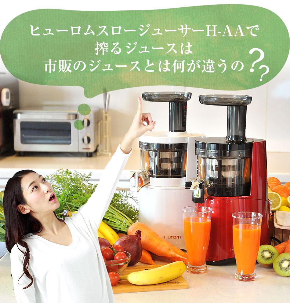 ヒューロムスロージューサーH-AAで搾るジュースは市販のジュースとは何が違うの?