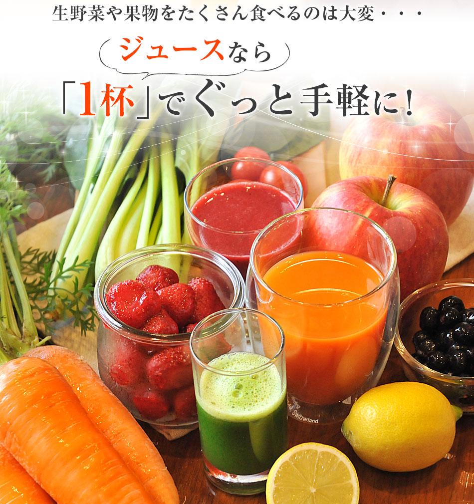 生野菜や果物をたくさん食べるのは大変だけどジュースなら1杯で手軽に!