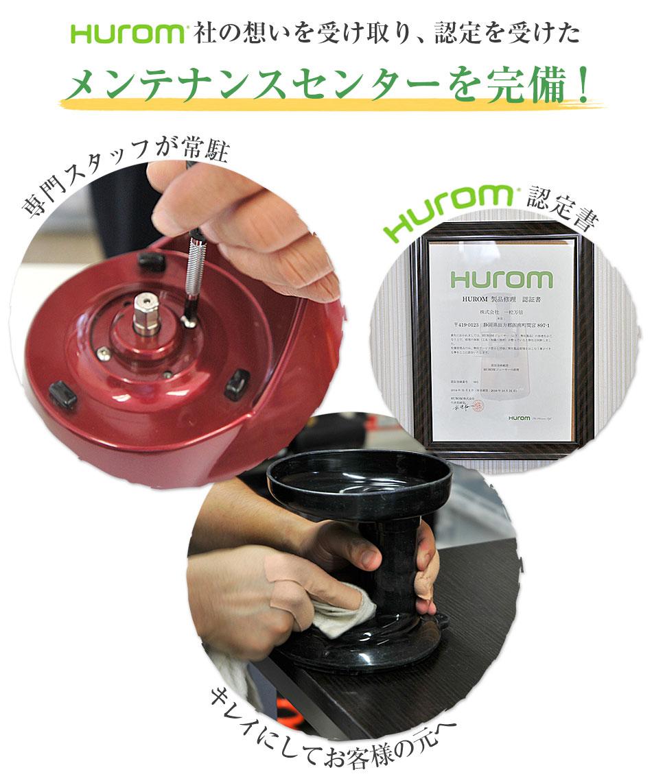 HUROM社の想いを受け取り、認定を受けたメンテナンスセンターを完備