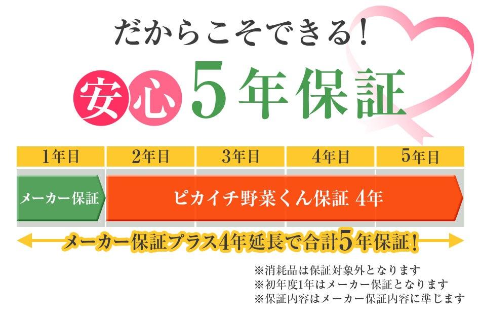 安心5年保証(メーカー保証1年+ピカイチ野菜くん保証4年)