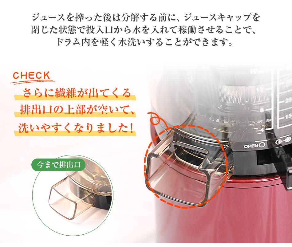 ジュースを搾った後は分解する前に、ジュースキャップを閉じた状態で投入口から水を入れて稼働させることで、ドラム内を軽く水洗いすることが出来ます