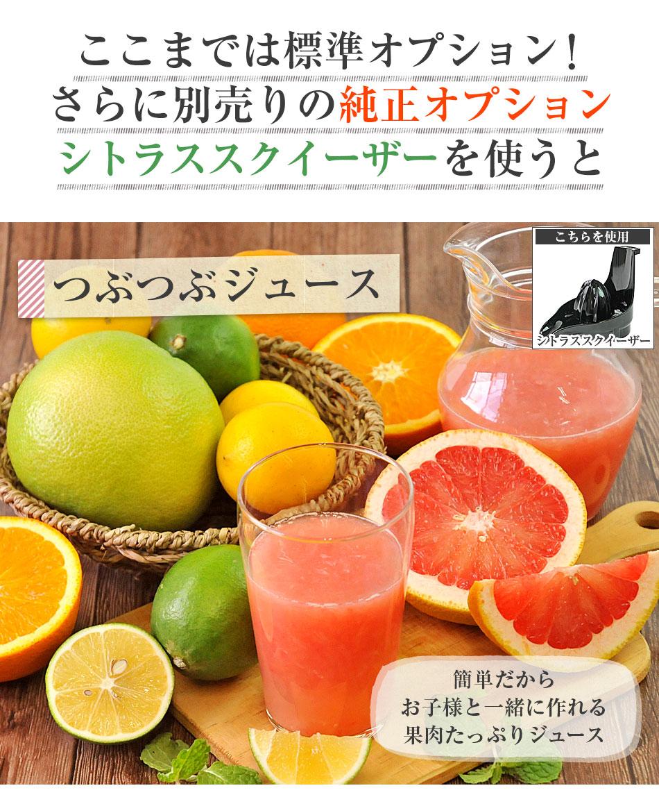 果肉たっぷりつぶつぶジュース(別売りシトラススクイーザー使用)