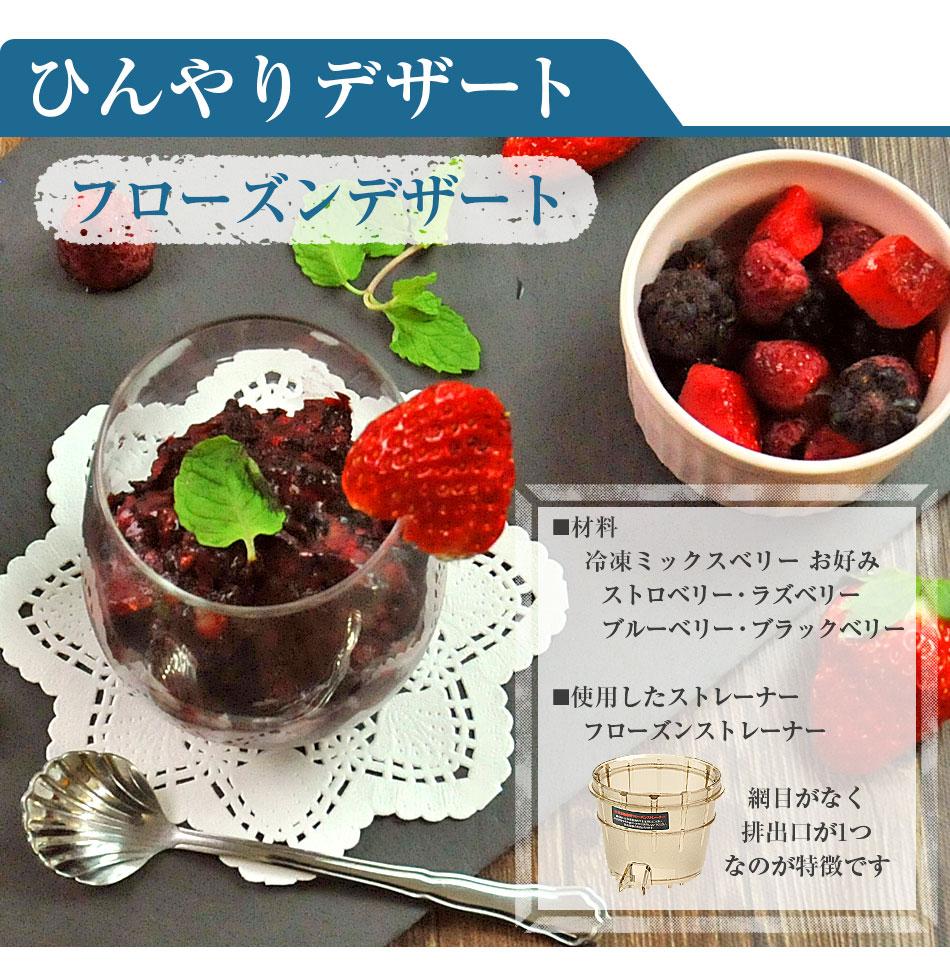 ひんやりデザートのフローズンデザート(フローズンストレーナー使用で冷凍ミックスベリーをお好みの量)