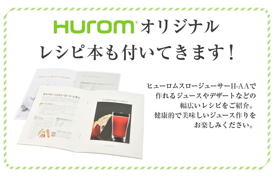HUROMオリジナルレシピ本もついてきます!