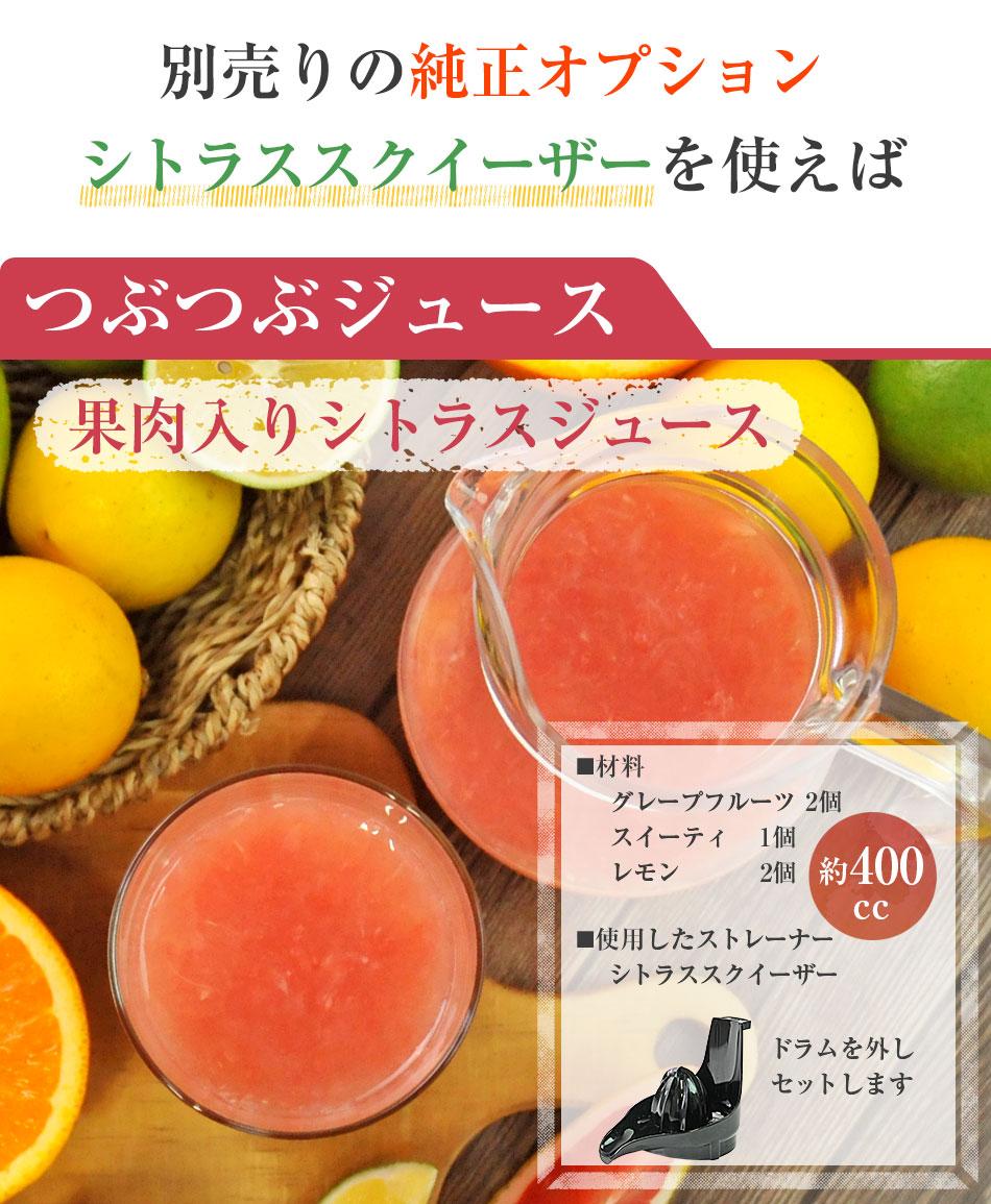 つぶつぶジュースの果肉入りシトラスジュース(別売りのシトラススクイーザー使用でグレープフルーツ2個、スイーティー1個、レモン1/4個)