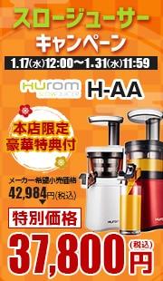 スロージューサーキャンペーンのhurom社ヒューロムスロージューサーH-AA