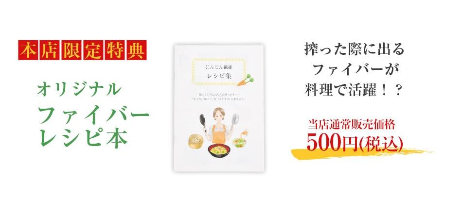 本店限定特典 オリジナルファイバーレシピ本