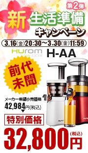 新生活準備キャンペーンのhurom社ヒューロムスロージューサーH-AA