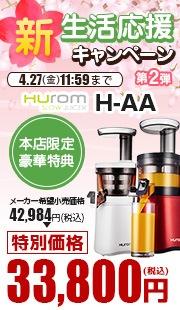 新生活応援キャンペーンのhurom社ヒューロムスロージューサーH-AA