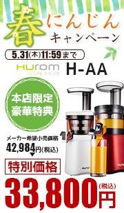春にんじんキャンペーンのhurom社ヒューロムスロージューサーH-AA