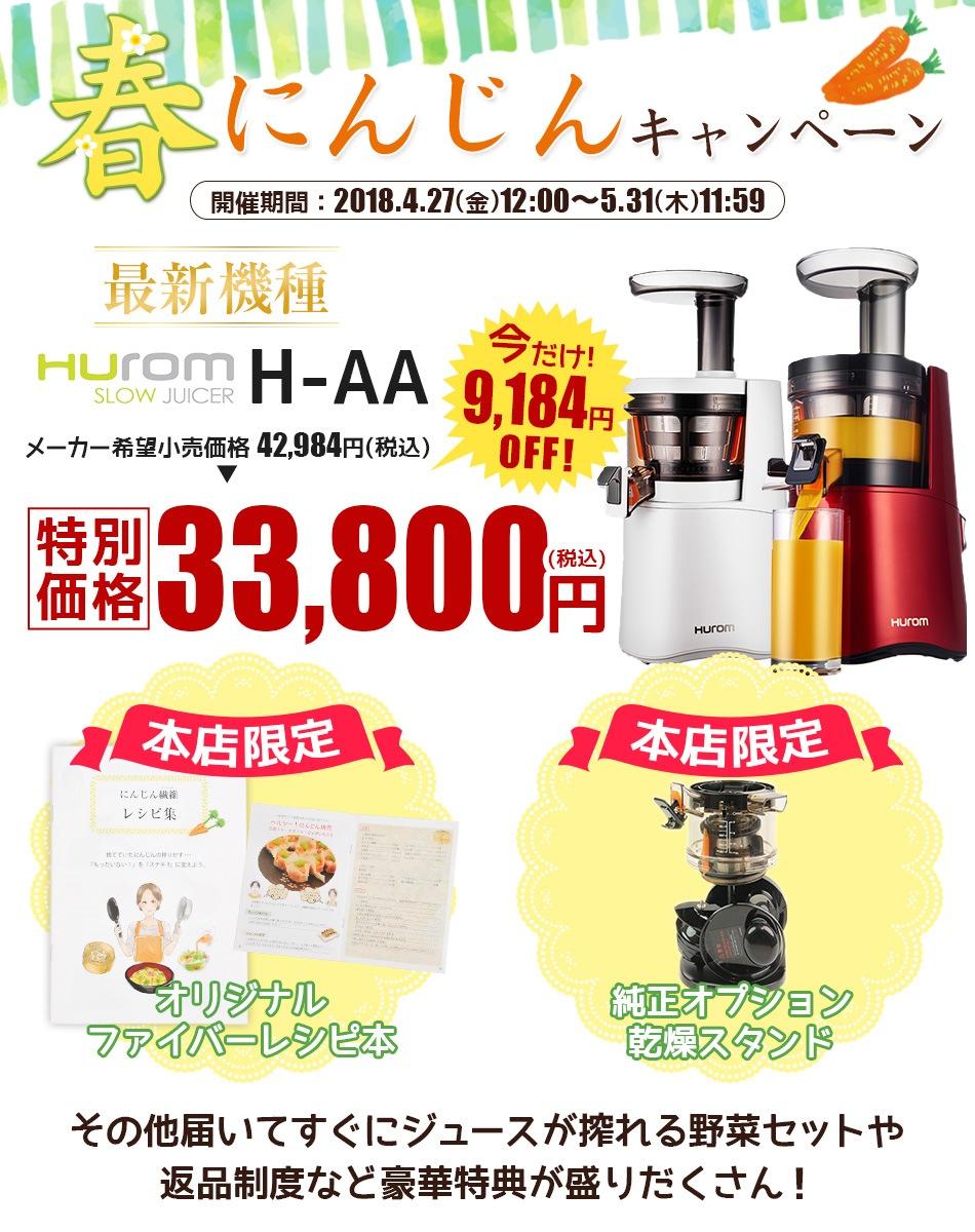 hurom H-AA!スロージューサーキャンペーンで今だけの特別価格