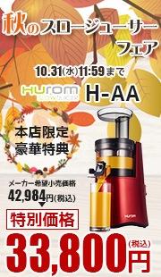 キャンペーンのhurom社ヒューロムスロージューサーH-AA