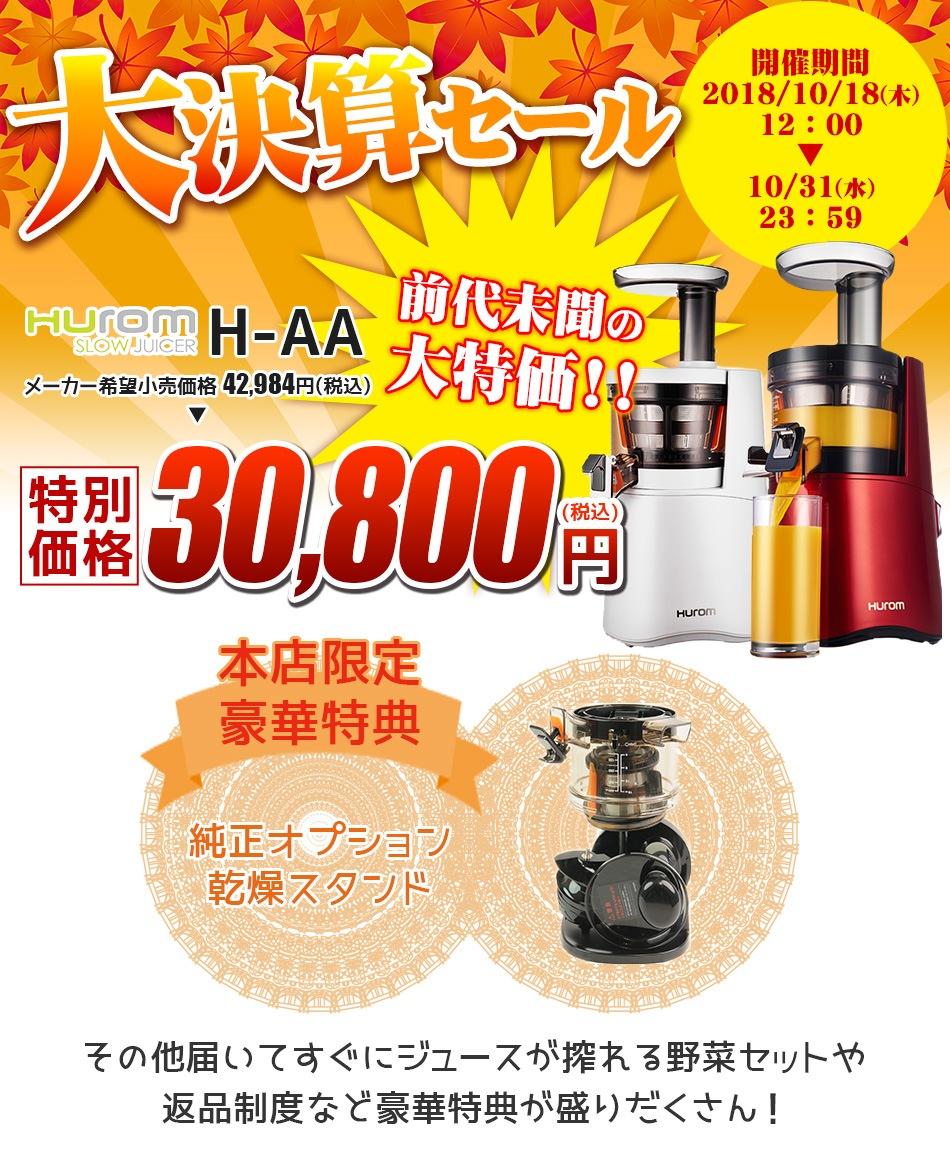 hurom H-AA!スロージューサーキャンペーンで決算セール