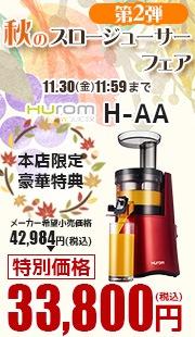 大決算セールのhurom社ヒューロムスロージューサーH-AA