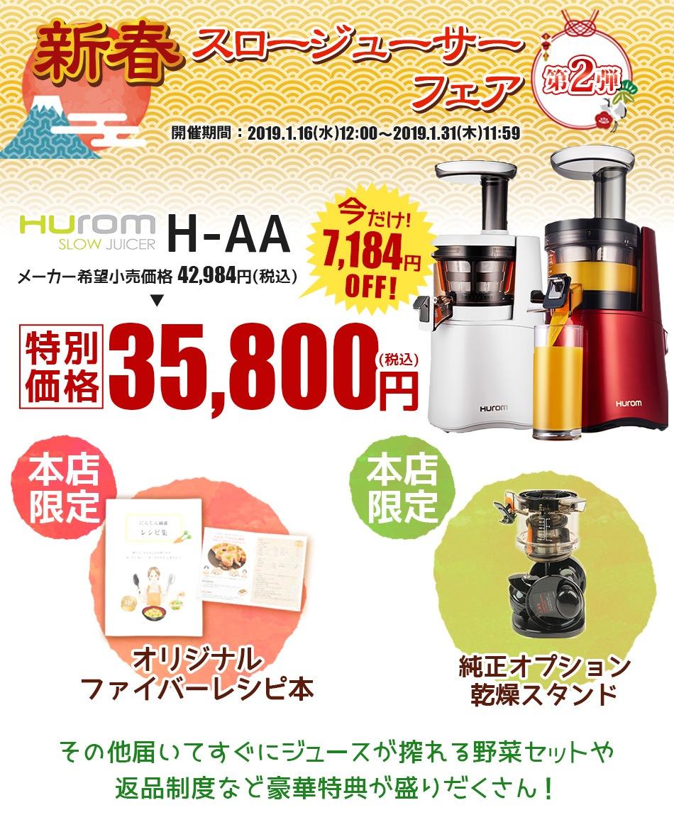 hurom H-AA!新春スロージューサーキャンペーンで特別価格