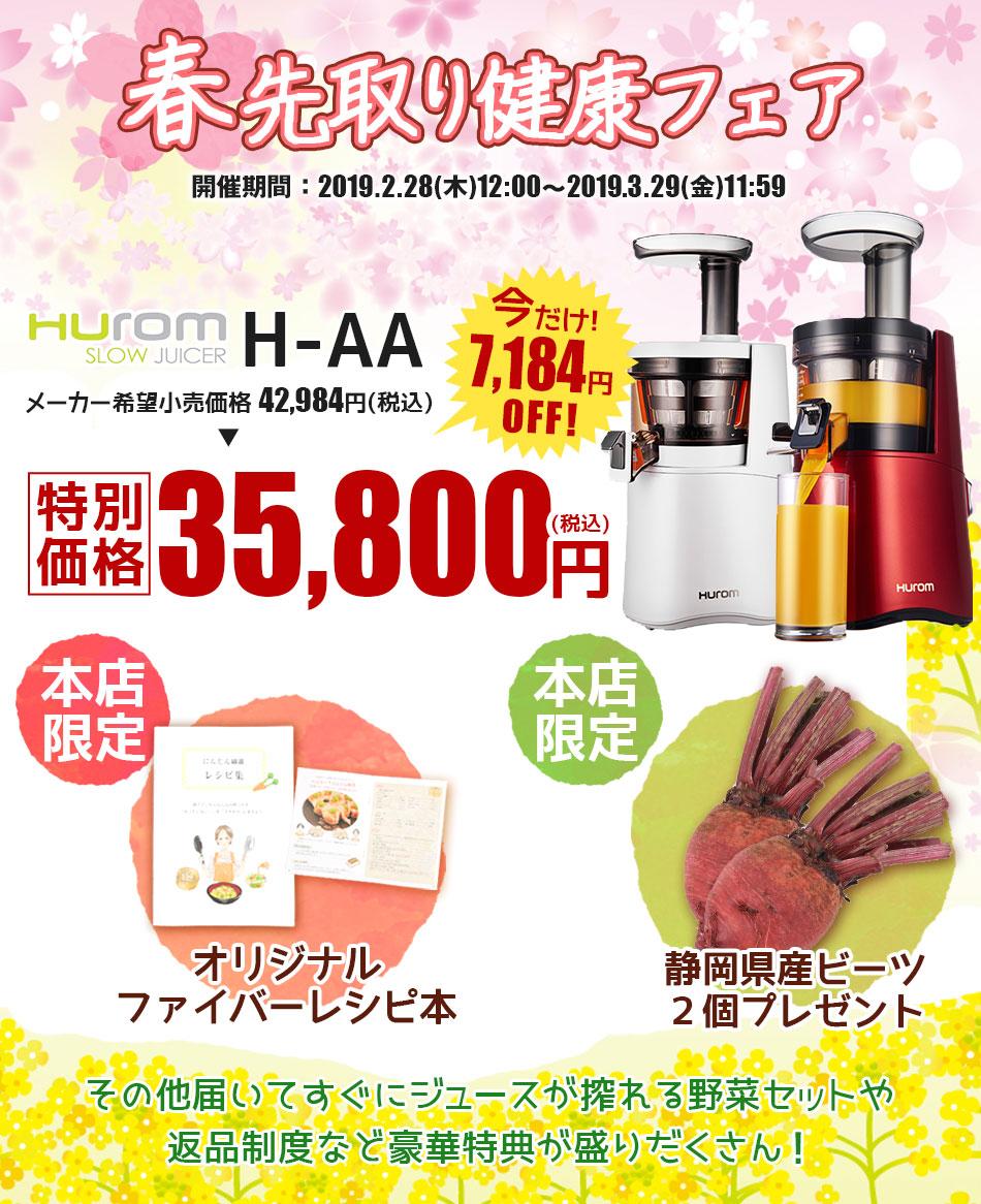 hurom H-AA!スロージューサーキャンペーンで特別価格