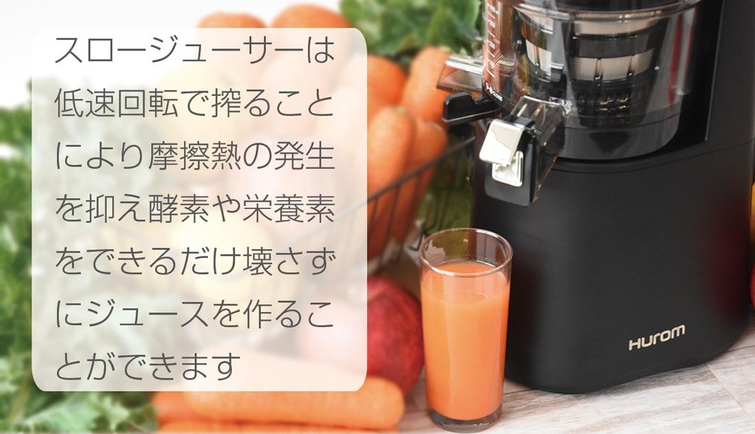 スロージューサーは酵素や栄養素をできるだけ壊さずにジュースを作ることができます