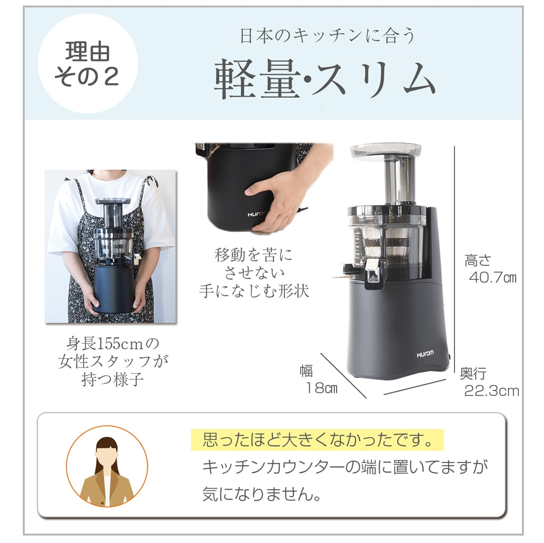 日本のキッチンに合う計量・スリム