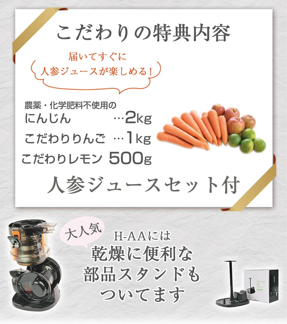 ピカイチ野菜くんオリジナル特典