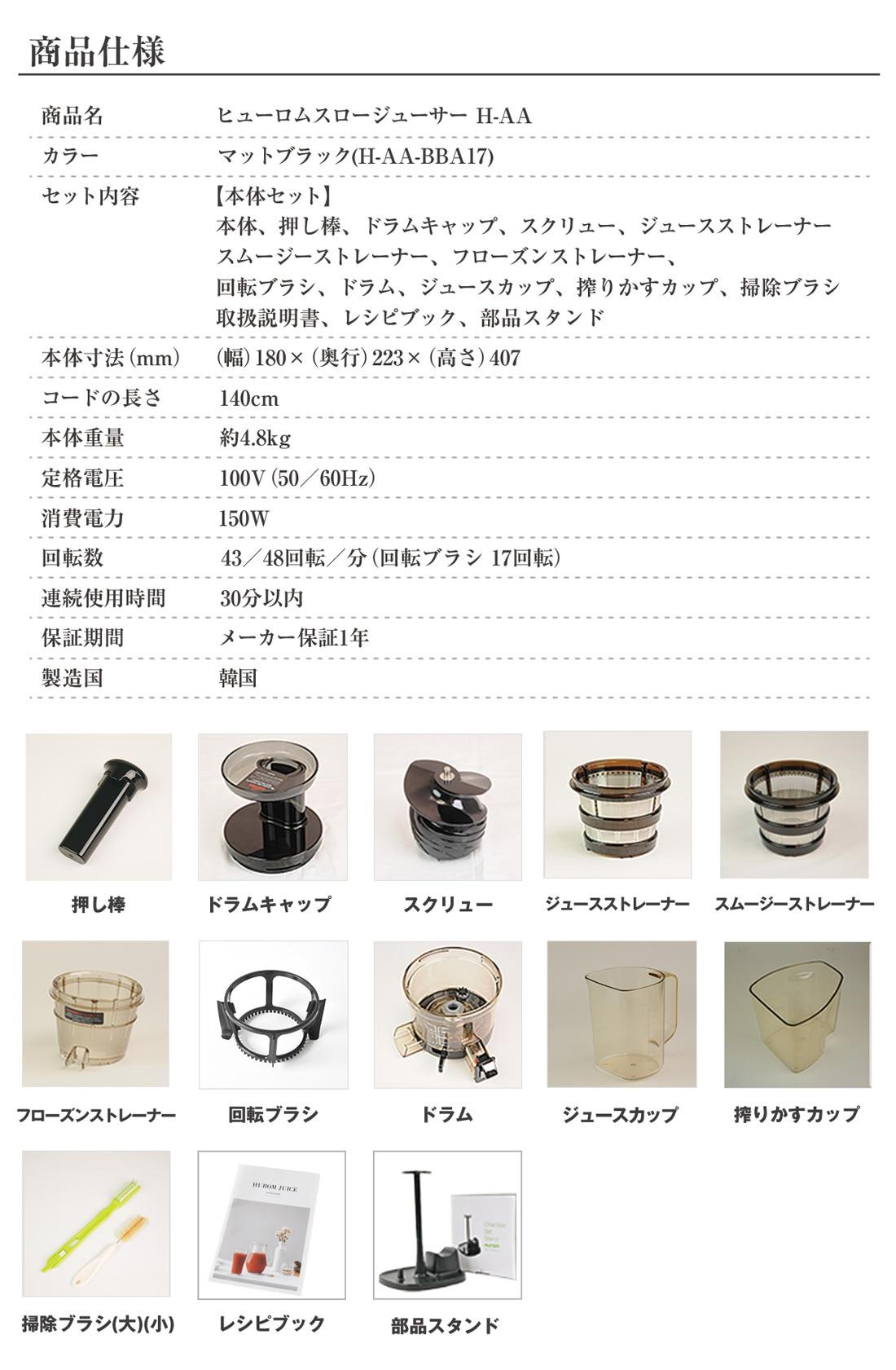ヒューロムスロージューサーH-AA商品仕様