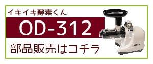 OD-312