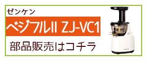 ベジフル2 ZJ-VC1
