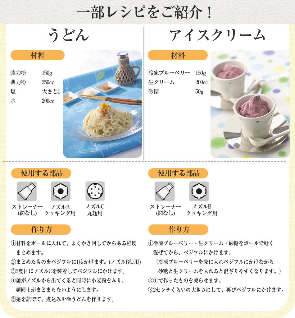 うどんやアイスクリームも作れます
