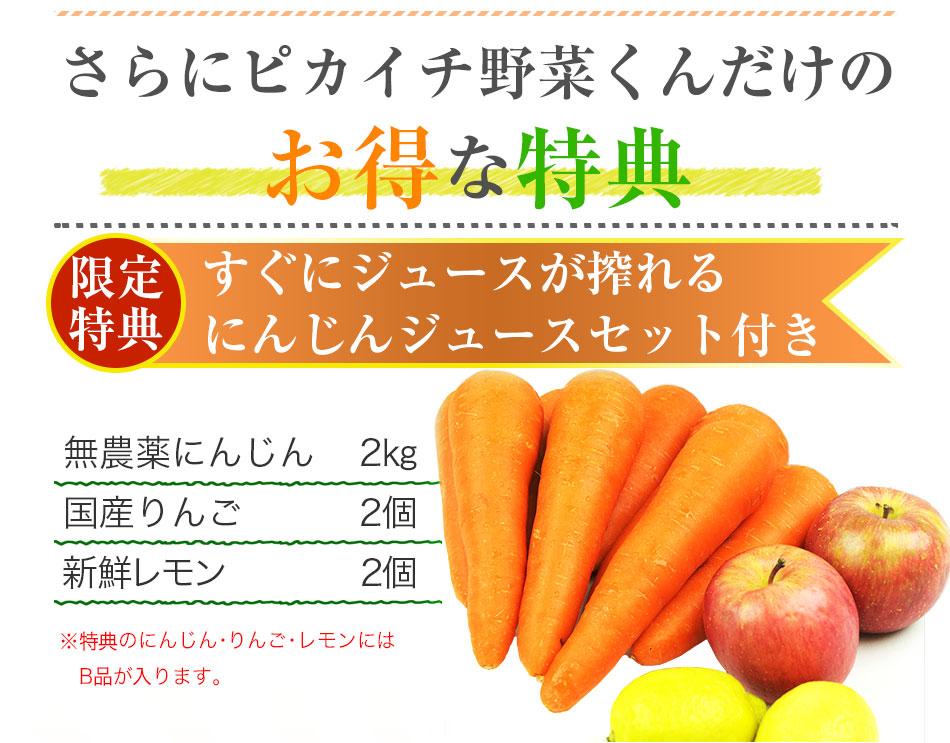 ピカイチ野菜くんだけの特典(無農薬にんじん 2kg、国産りんご 2個、新鮮レモン 2個)