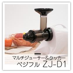 マルチジューサー&クッカー ベジフルZJ-D1