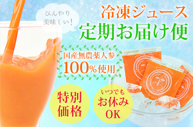 冷凍ジュース定期お届け便