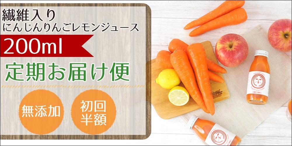 繊維入りにんじんりんごレモンジュース 200ml定期お届け便