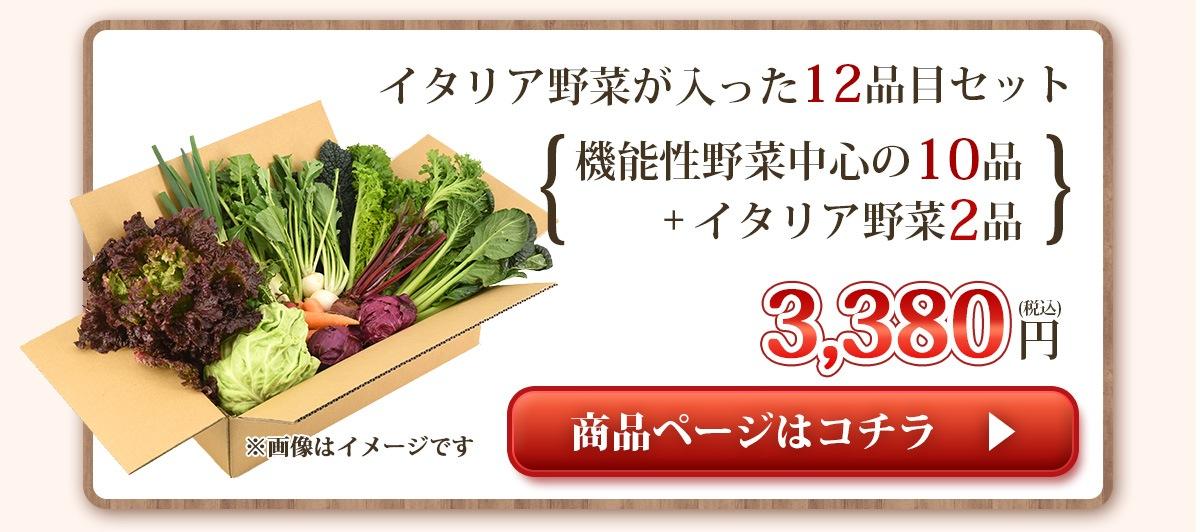 イタリア野菜が2品入った機能性野菜中心の12品目のセットはコチラ