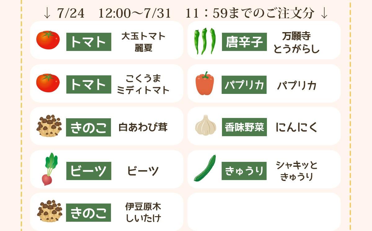 7/24 12:00〜7/31 11:59までのご注文分の品種