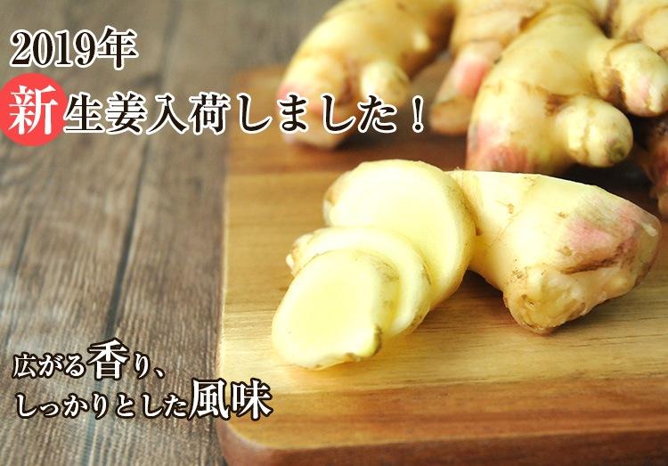 新生姜 広がる香り、しっかりとした風味