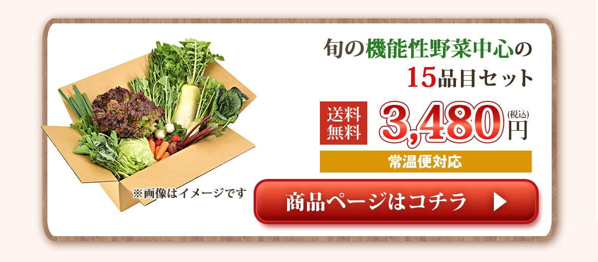 機能性野菜中心の15品目のセットはコチラ