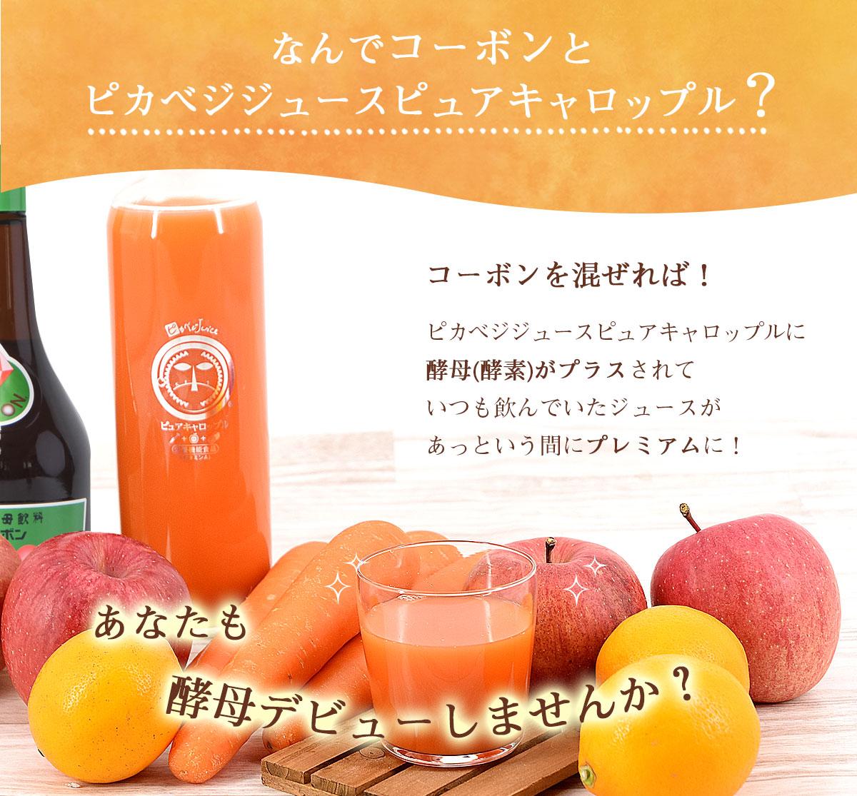 なんでピカベジ酵母とにんじんりんごレモンジュース?