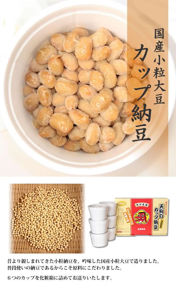 国産小粒大豆カップ納豆の特徴について