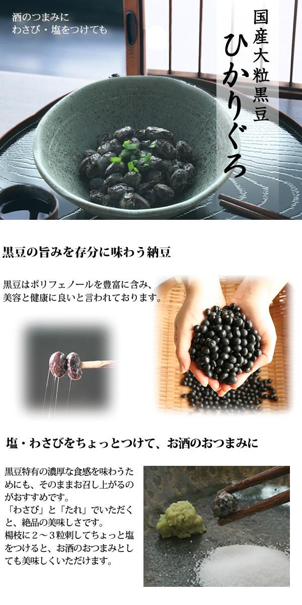 国産大粒黒豆ひかりぐろ納豆の特徴について