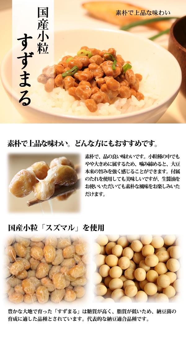 国産小粒すずまる納豆の特徴について