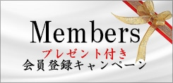 会員登録キャンペーン