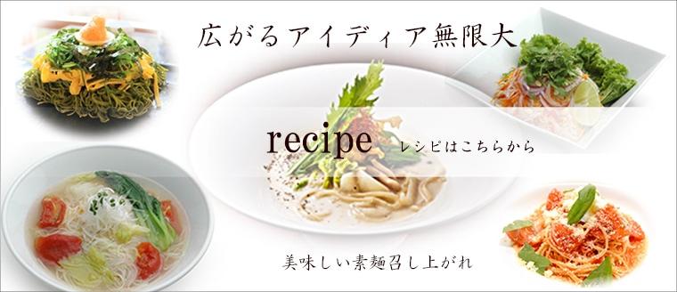 バナーレシピ