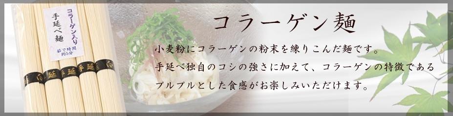 コラーゲン麺